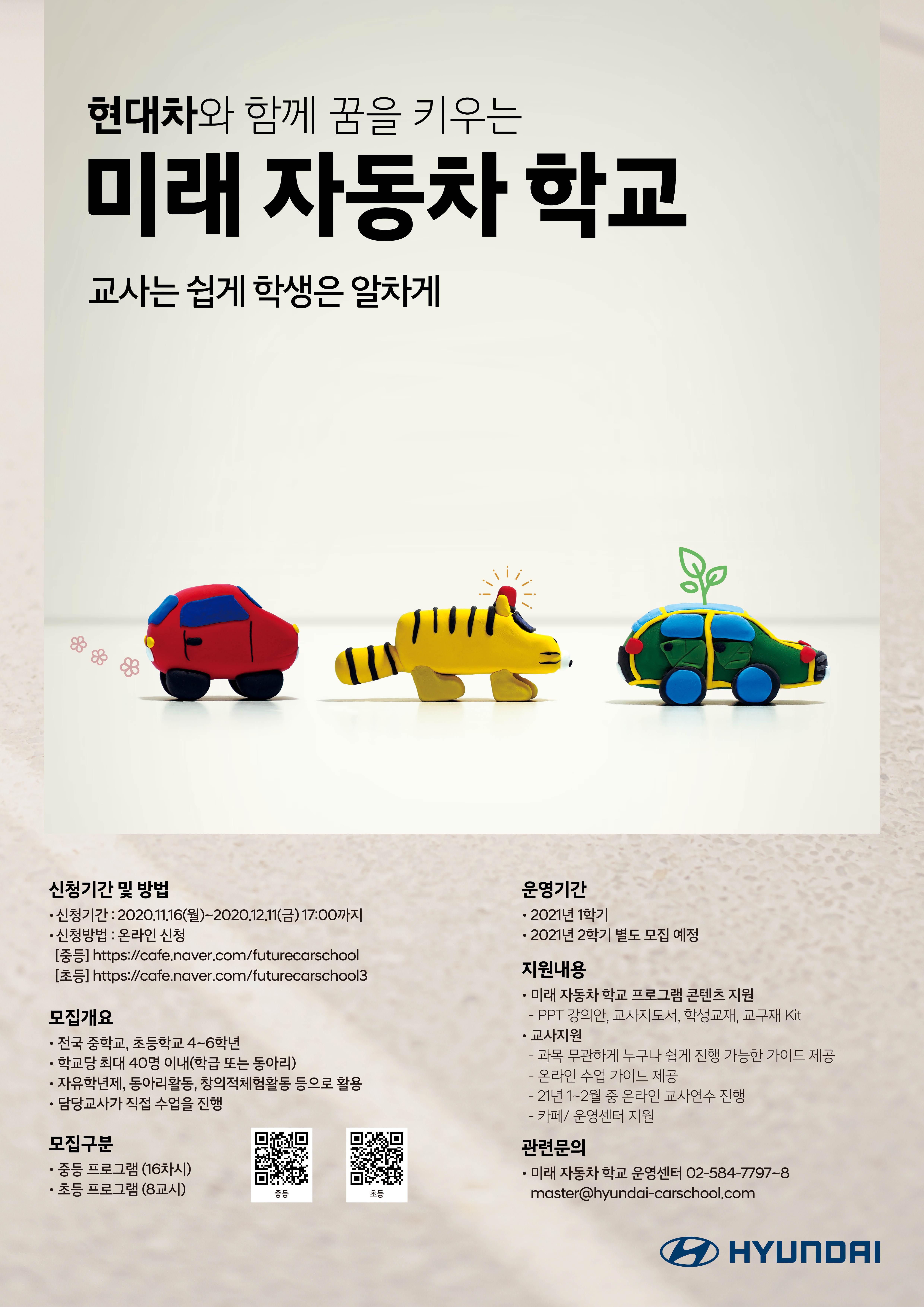 [붙임1] 2021년 1학기 현대차 미래자동차학교_초등프로그램_포스터.jpg