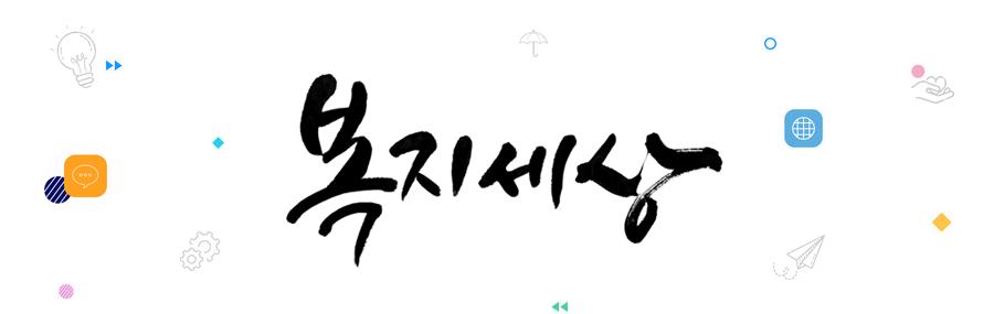 대한민국 복지중심 사회복지관 뉴스레터