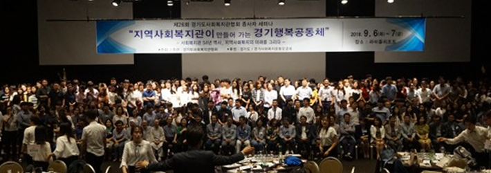 제26회 경기도사회복지관협회 종사자 세미나
