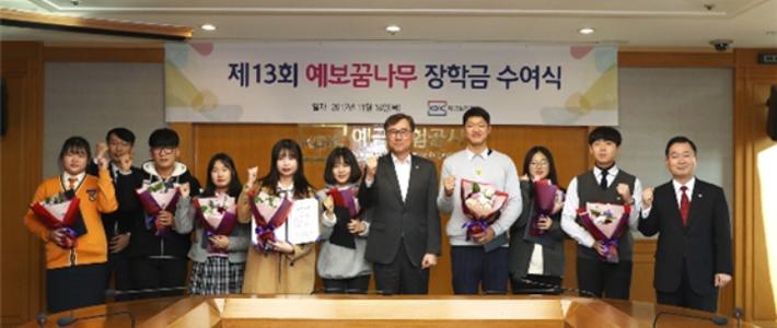2018 예금보험공사 예보꿈나무 장학금 지원사업 10여년 간의 온정